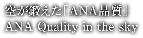 空が鍛えた「ANA品質」ANA Quality in the sky